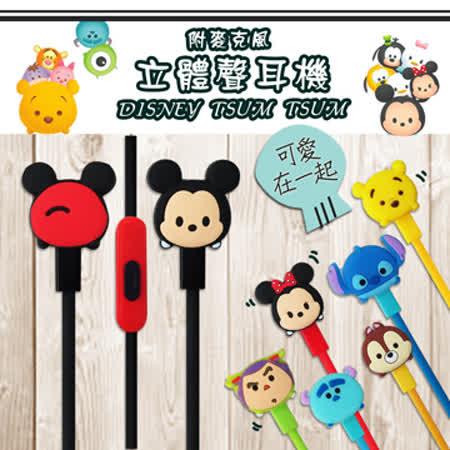迪士尼可愛玩偶造型耳麥 Disney TSUM TSUM 入耳式立體聲耳機麥克風