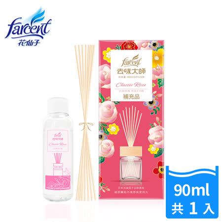 【去味大師】竹木香補充品-古典玫瑰_FF4832PXF