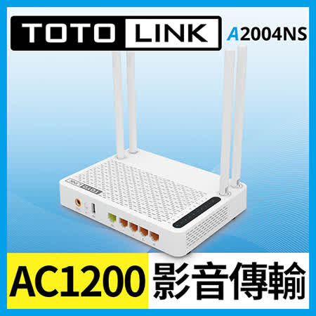 TOTOLINK A2004NS AC1200超世代Giga路由器