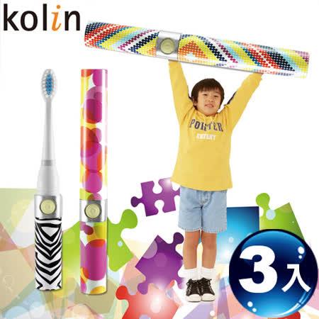 【團購3入】歌林兒童音波震動牙刷 (超值三入組)( KTB-JB151)