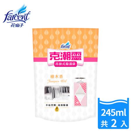 【克潮靈】吊掛式除濕袋200ml-檜木香(2入/組)_DD5111OXF