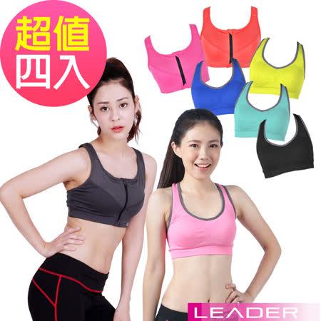 (團購)【Leader】女性專用 機能壓縮專業拉鍊背心 運動內衣 (超值四入)
