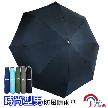 《Kasan》時尚型男防風晴雨傘(黑色)