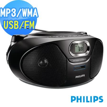PHILIPS飛利浦USB手提CD音響 AZ385 送音樂CD