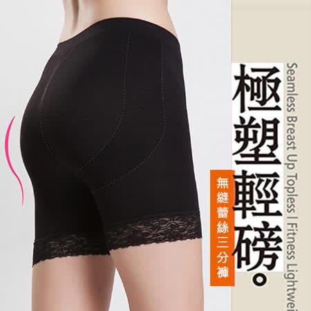 蒂巴蕾 極塑輕磅 按摩雕琢 無縫蕾絲三分褲