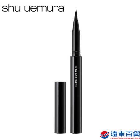 shu uemura植村秀 新一代 超精準流線筆 筆蕊-黑(不含筆管)