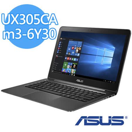 ASUS 華碩 UX305CA 13.3吋FHD m3-6Y30 256GSSD W10 輕薄效能美型筆電(黑色)-【送華碩外接DVD燒錄機+USB散熱墊+滑鼠墊】