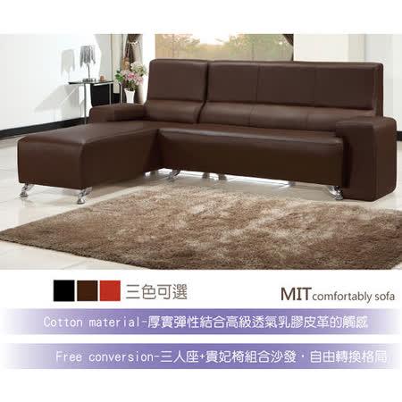 【愛麗娜】威爾森乳膠皮L型皮沙發(三色可選)三人座+貴妃椅