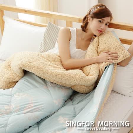 幸福晨光《月夜湖光》羊羔絨舖棉複合暖被