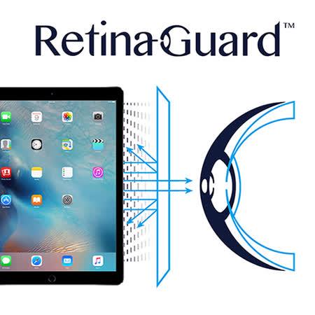 RetinaGuard 視網盾 iPad Pro 防藍光鋼化玻璃保護貼