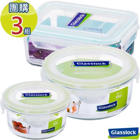 (團購3組)Glasslock強化玻璃微波保鮮盒- 晶宴美味3件組