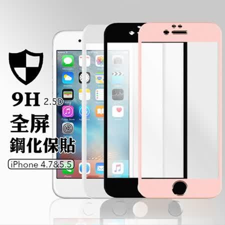 iPhone磨砂玻璃鋼化保護貼 滿版 霧面 9H硬度 2.5D曲面裁切【贈】Star Wars 星際大戰iPhone手機殼