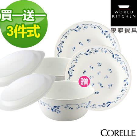 CORELLE 美國康寧-古典藍3件式餐盤組 X2 (共6件)