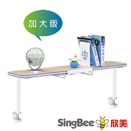 【SingBee欣美】喵喵書架上層板-加大版(二色)