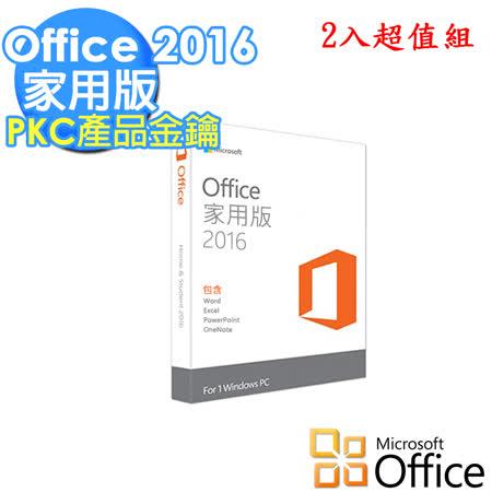 Microsoft 微軟 【超值二入組】Office 2016中文家用版 PKC金鑰
