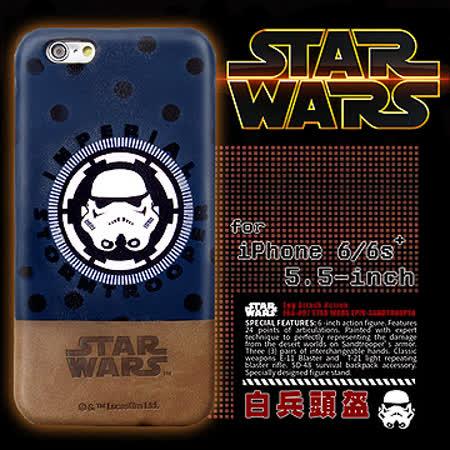 電影授權正版 STAR WARS 星際大戰 iPhone 6/6s plus i6s+ 5.5吋 雙料皮革手機殼 (白兵頭盔)