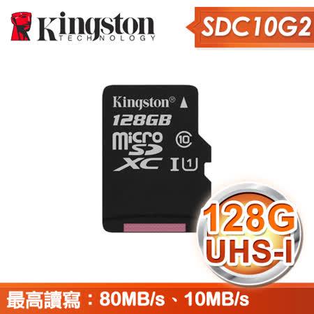 Kingston 金士頓 128G MicroSDXC UHS-I 記憶卡(SDC10G2/128GBFR)