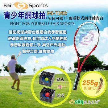 Osun 歐桑生活  青少年網球拍(三色可選)FS-T250+軟式網球練習台TST600 紅白,藍白,黃白
