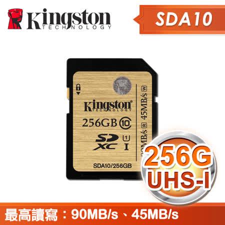 Kingston 金士頓 256G SDXC UHS-I C10 記憶卡(SDA10/256GB)