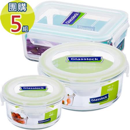 (團購5組)Glasslock強化玻璃微波保鮮盒- 晶宴美味3件組