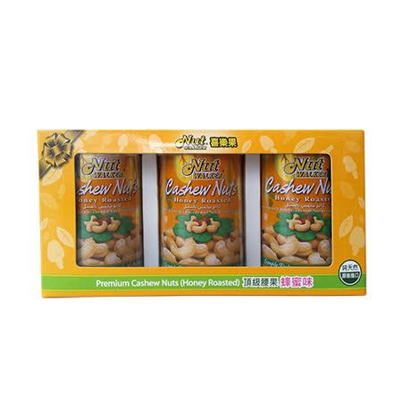 喜樂果 頂級腰果3罐禮盒組(蜂蜜味)(135g/罐*3)免運