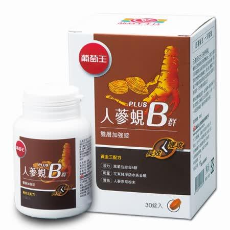 【葡萄王】人蔘蜆B群(30錠/瓶)  緩釋速崩高科技 健康更有效率