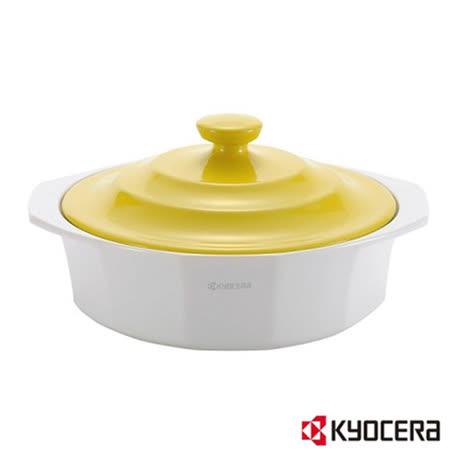 【KYOCERA】日本京瓷陶瓷調理鍋1.8L(黃)