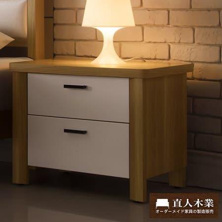 【日本直人木業】  LONDON白色生活床頭櫃