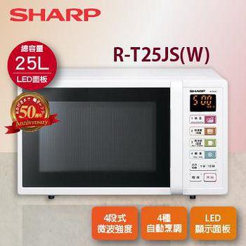 SHARP夏普 25L微電腦微波爐 R-T25JS(W)