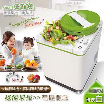 SmartCARA 韓國原裝。智慧型卡拉廚餘機 (CS-10)