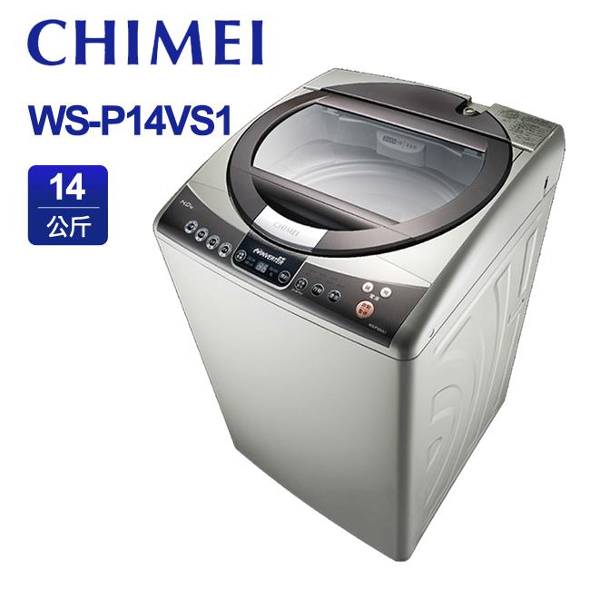 CHIMEI奇美 14公斤直立式變頻洗衣機 WS~P14VS1  送