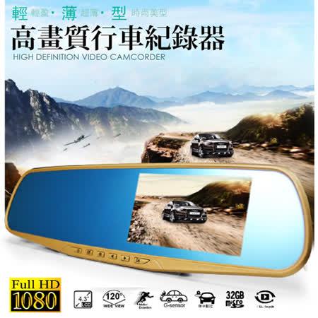 FHD1080P 4.3吋大螢幕後視鏡行車紀錄器