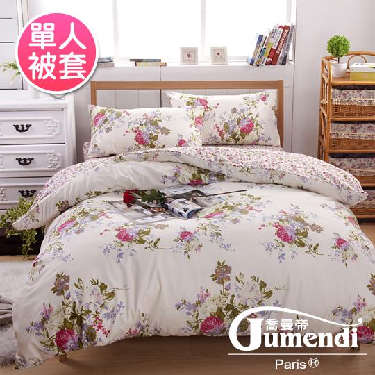 【法國Jumendi-夢幻花鄉】台灣製活性柔絲絨單人被套4.5x6.5尺