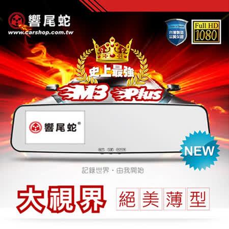響尾蛇M3 Plu行車記錄氣s升級版-後視鏡1080P FHD高畫質行車記錄器※加贈三孔點煙器+32G記憶卡※