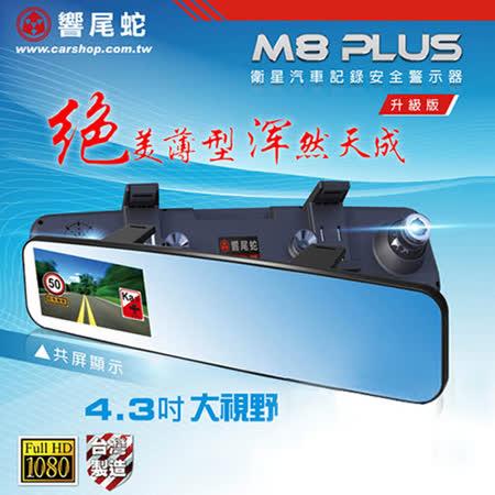 響尾蛇M8 Plus升級版-後視鏡108光華商場 行車紀錄器0P FHD高畫質測速預警行車記錄器※加贈三孔點煙器+32G記憶卡※