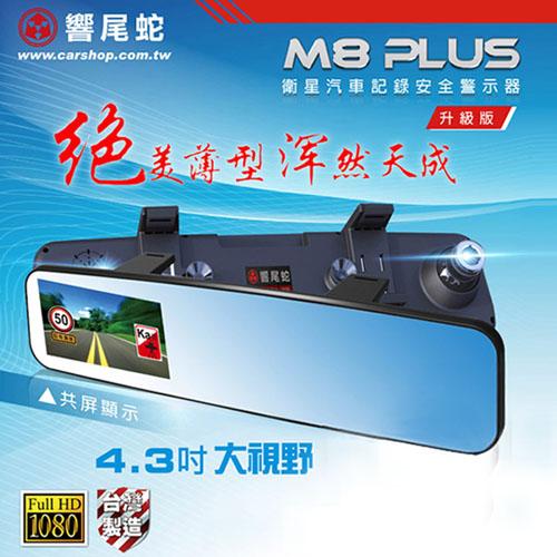 響尾蛇M8 Plus升級版-後視鏡1080P FHD高畫質測速預警行車行車記錄器 行動電源記錄器※加贈三孔點煙器+32G記憶卡※