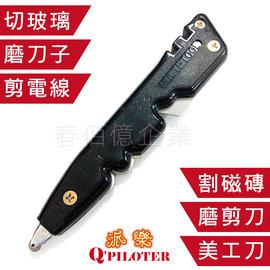 派樂 鎢鋼鑽石鋼多 手握磨刀器^(1入^) 磨刀機 磨刀石 磨剪器 玻璃刀 剪線鉗 剝線器