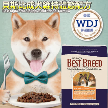 美國Best breed貝斯比》成犬維持體態配方犬糧飼料6.8kg