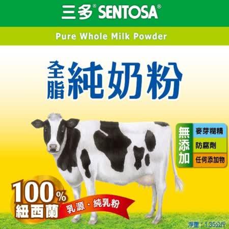《三多》三多全脂純奶粉1.35Kg (6罐)加贈6包(30g/包)