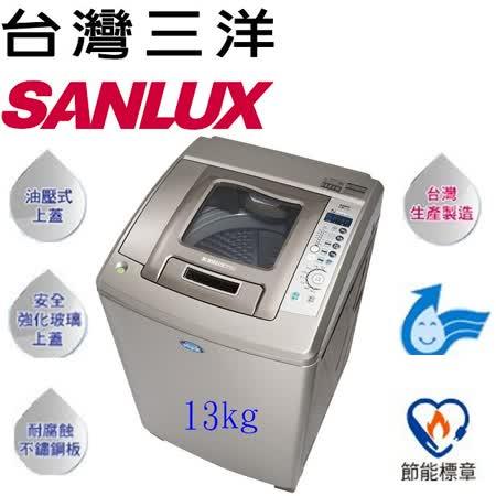 【台灣三洋 SANLUX】13公斤直流變頻超音波洗衣機 SW-13DUA