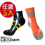 【LEADER】COOLMAX/中筒/高筒/運動/紳士除臭機能襪 男女襪 (任選5雙)