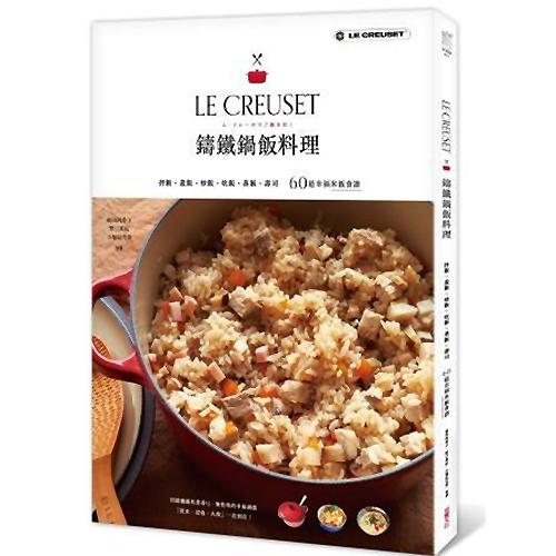 LE CREUSET鑄鐵鍋飯料理