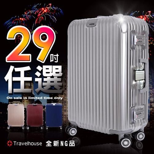 【全新NG品】Travelhouse 爵世風華 29吋鋁框PC忠孝 sogo 店鏡面行李箱(多色任選)