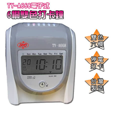 【電子式】TAYO TY-A668 6欄位雙色微電腦打卡鐘★贈專用卡片100張