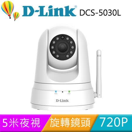D-Link 友訊 DCS-5030L  H.264 HD旋轉式無線網路攝影機