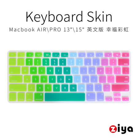 [ZIYA] Macbook Air13 / Macbook Pro13/ Macbook Pro15 鍵盤保護膜 環保矽膠材質 英文版 幸福彩虹 (1入)