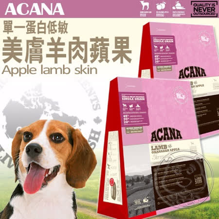 ACANA》新愛肯拿美膚羊肉+蘋果配方犬用飼料18kg