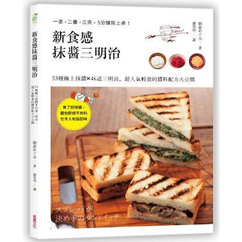 新食感抹醬三明治:53種極上抹醬X46道三明治料理,超 輕食的醬料配方大公開