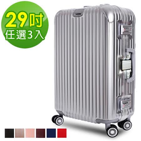 【Travelhouse】爵世風華 29吋PC鋁框鏡面行李景 美愛 買 營業 時間箱(任選3入)