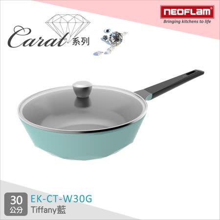 韓國NEOFLAM Carat系列 24cm陶瓷不沾平底鍋 EK-CT-F24(鑽石鍋)
